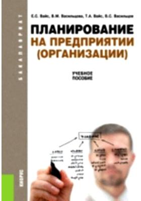 Планирование на предприятии (организации) : Учебное пособие