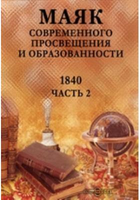 Маяк современного просвещения и образованности. 1840, Ч. 2