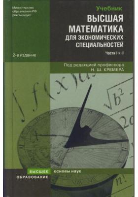 Высшая математика для экономических специальностей : Учебник и Практикум (части I и II). 2-е издание, переработанное и дополненное