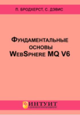 Фундаментальные основы WebSphere MQ V6: курс