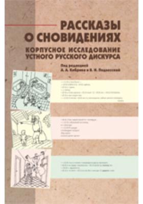 Рассказы о сновидениях: Корпусное исследование устного русского дискурса
