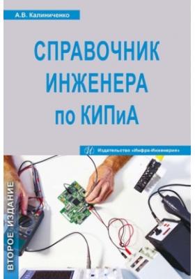Справочник инженера по контрольно-измерительным приборам и автоматике : Проектирование и разработка: учебно-практическое пособие