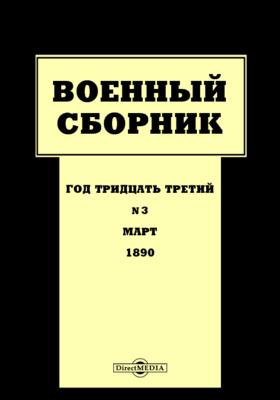 Военный сборник: журнал. 1890. Т. 192. №3
