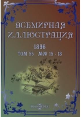 Всемирная иллюстрация: журнал. 1896. Т. 55, №№ 15-18