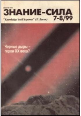 Знание-сила: журнал. 1999. № 7-8