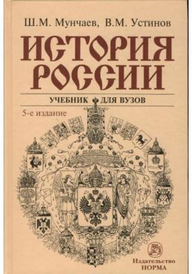 История России : Учебник. 5-е издание, переработанное и дополненное