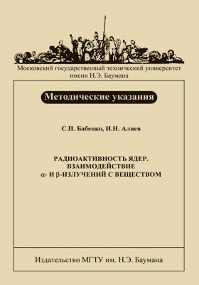 Радиоактивность ядер. Взаимодействие  α- и β-излучений с веществом : методические указания к выполнению лабораторной работы Я-3 по курсу общей физики: методические указания