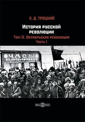 История русской революции: монография. Т. 2. Октябрьская революция, Ч. 1