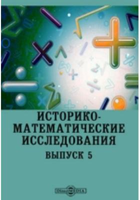 Историко-математические исследования. Выпуск 5