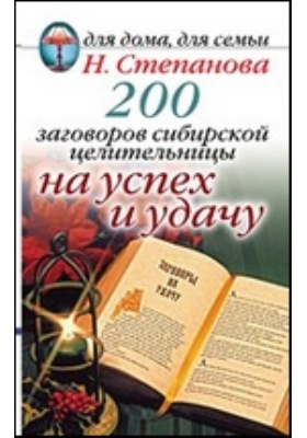 200 заговоров сибирской целительницы на успех и удачу