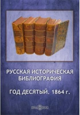 Русская историческая библиография. Год десятый. 1864 г