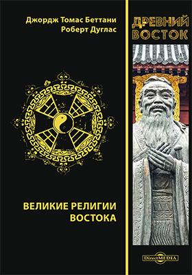 Великие религии Востока: монография