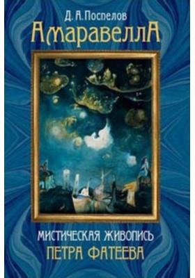 Амаравелла : Мистическая живопись Петра Фатеева
