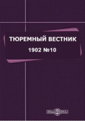 Тюремный вестник: журнал. 1902. № 10. Декабрь