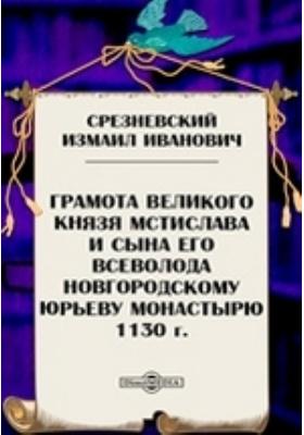 Грамота великого князя Мстислава и сына его Всеволода Новгородскому Юрьеву монастырю. 1130 г