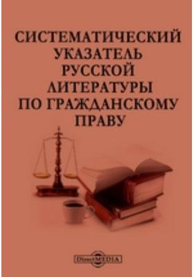 Систематический указатель русской литературы по Гражданскому праву