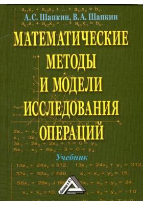 Математические методы и модели исследования операций : Учебник. 5-е издание