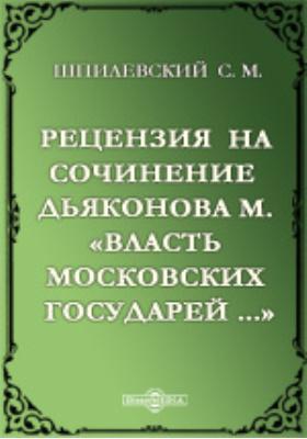 Рецензия  на сочинение  Дьяконова М.