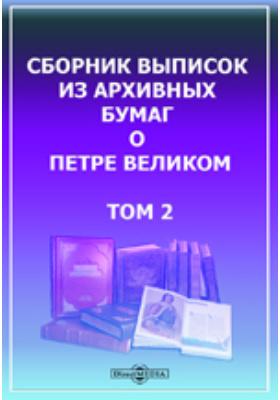 Сборник выписок из архивных бумаг о Петре Великом. Т. 2