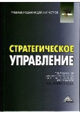Стратегическое управление: учебник для магистров