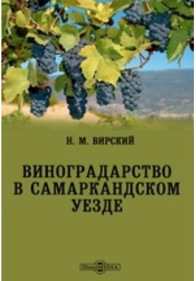 Виноградарство в Самаркандском уезде