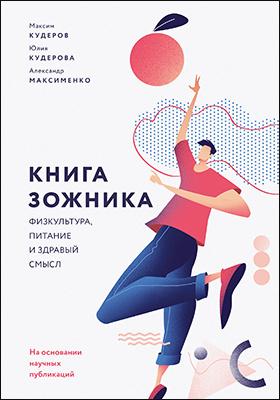 Книга зожника : физкультура, питание и здравый смысл: научно-популярное издание