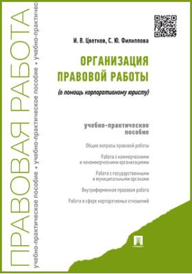 Организация правовой работы : в помощь корпоративному юристу: учебно-практическое пособие