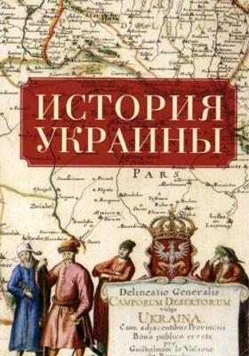 История Украины: монография