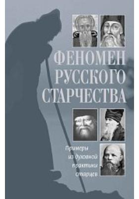 Феномен русского старчества : Примеры из духовной практики старцев