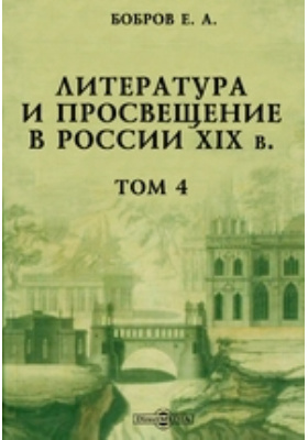 Литература и просвещение в России XIX в. Т. 4