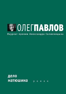 Дело Матюшина: роман