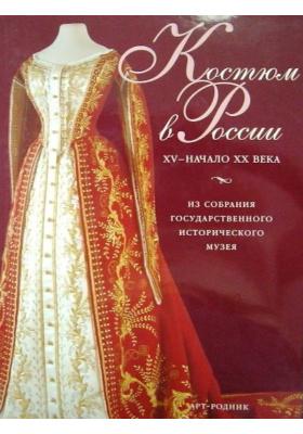 Костюм в России XV – начало XX века
