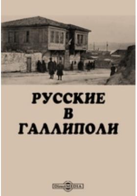 Русские в Галлиполи
