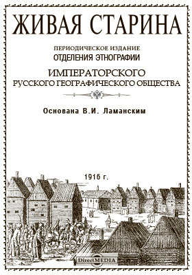 Живая Старина. 1916: газета. 1917. Год 25