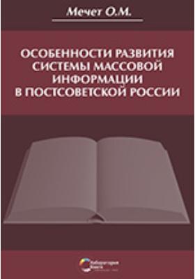 Особенности развития системы массовой информации в постсоветской России