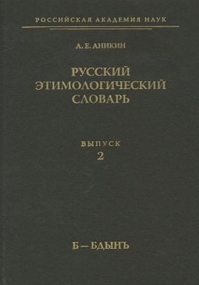 Русский этимологический словарь. Вып. 2. б-бдынь