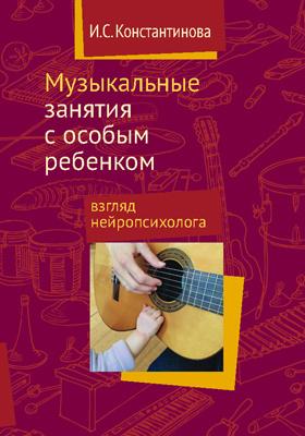 Музыкальные занятия с особым ребенком : взгляд нейропсихолога