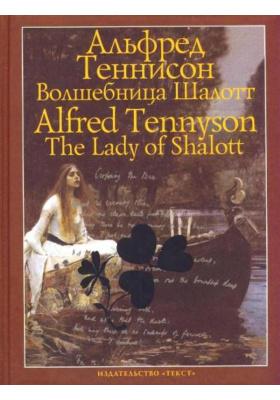 """""""Волшебница Шалотт """" и другие стихотворения = The Lady of Shalott and Other Poems"""