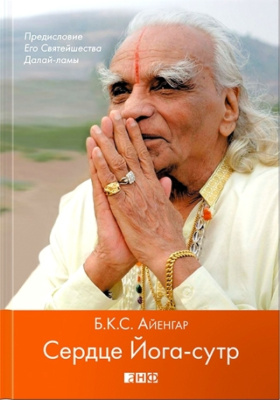 Сердце Йога-сутр = Core of the Yoga Sutras: The Definitive Guide to the Philosophy of Yoga