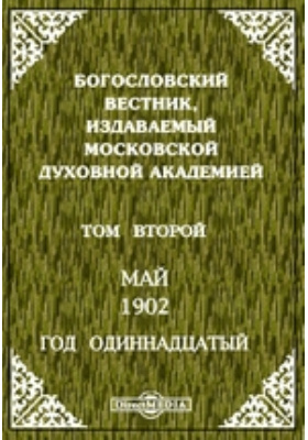 Богословский Вестник, издаваемый Московской Духовной Академией : Год одиннадцатый. 1902. Том второй. Май