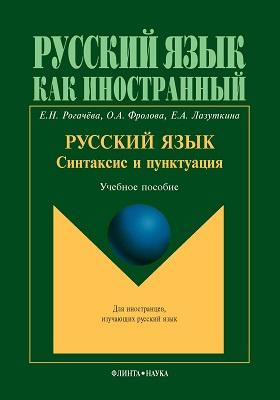Русский язык: синтаксис и пунктуация
