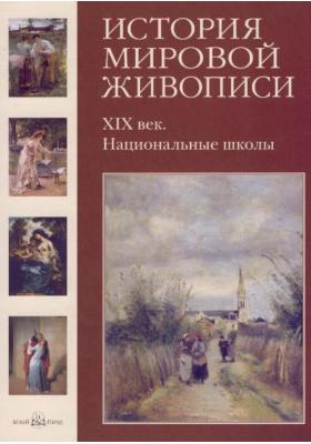 История мировой живописи. XIX век. Национальные школы