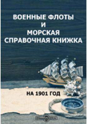 Военные флоты и морская справочная книжка на 1901 год