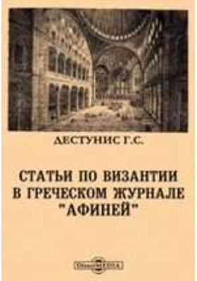Статьи по Византии в греческом журнале