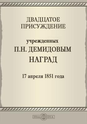 Двадцатое присуждение учрежденных П. Н. Демидовым наград. 17 апреля 1851 года: публицистика