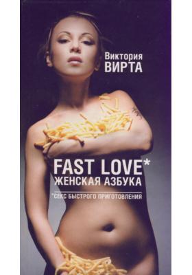 Fast Love. Женская азбука. Секс быстрого приготовления