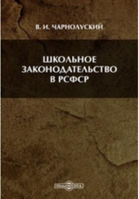 Школьное законодательство в РСФСР