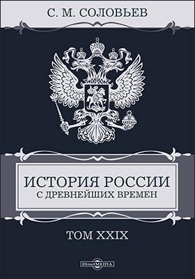 История России с древнейших времен: монография : в 29 т. Т. 29