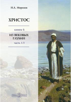 Христос: монография. Кн. 6. Из вековых глубин, Ч. 1-3