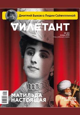 Дилетант: журнал. 2018. № 25. январь